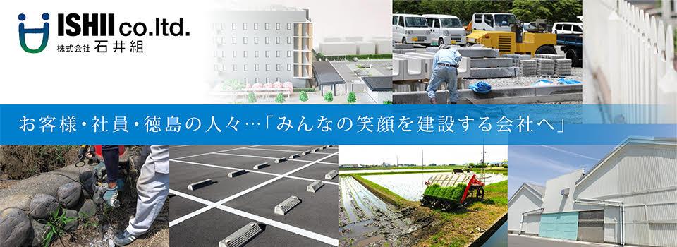 徳島で土木業者・道路整備業者をお探しなら、石井組にお任せください