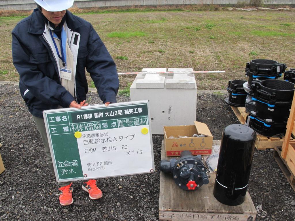 材料検収での立会。自動給水栓