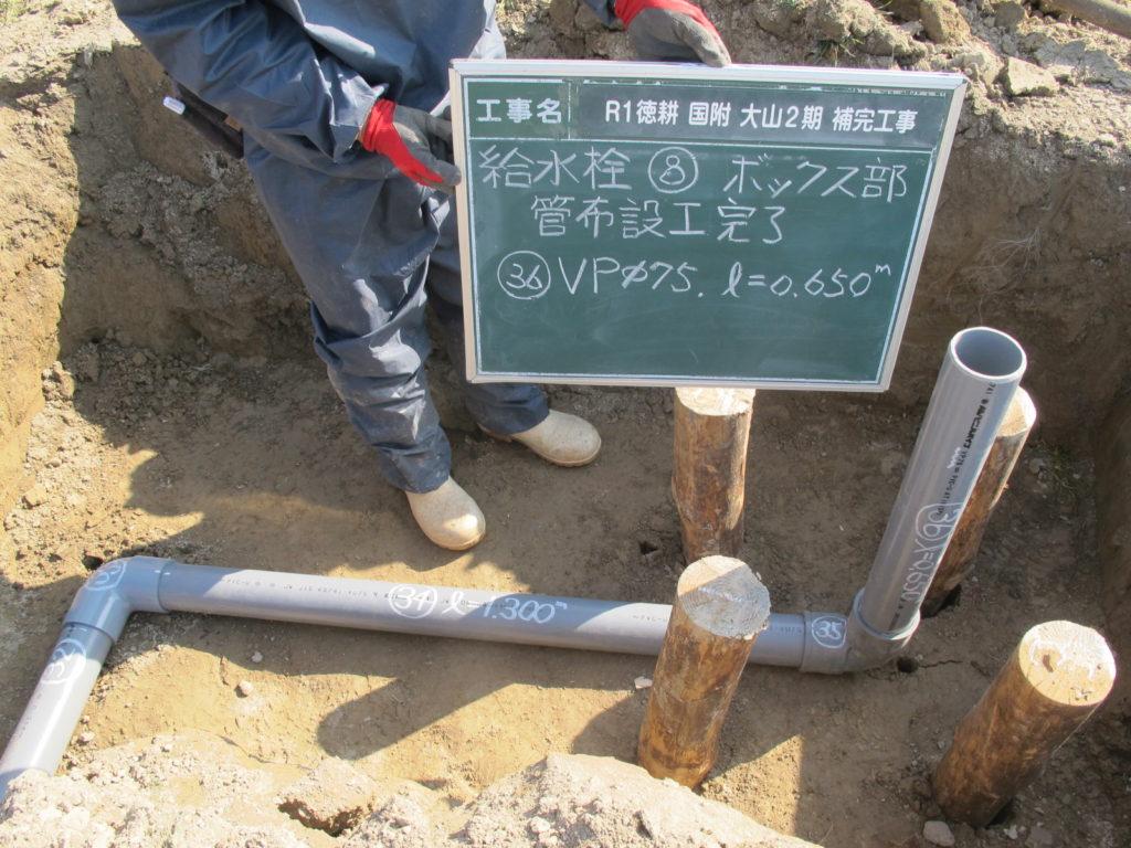 農水管工事の配管。ボックス部。