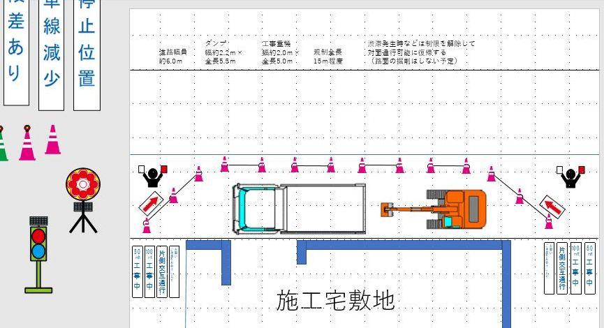 申請用に道路状況使用図を作ります